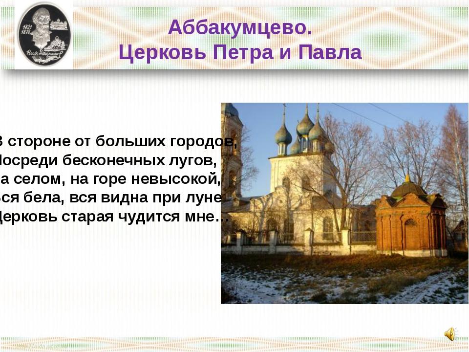 В стороне от больших городов, Посреди бесконечных лугов, За селом, на горе н...