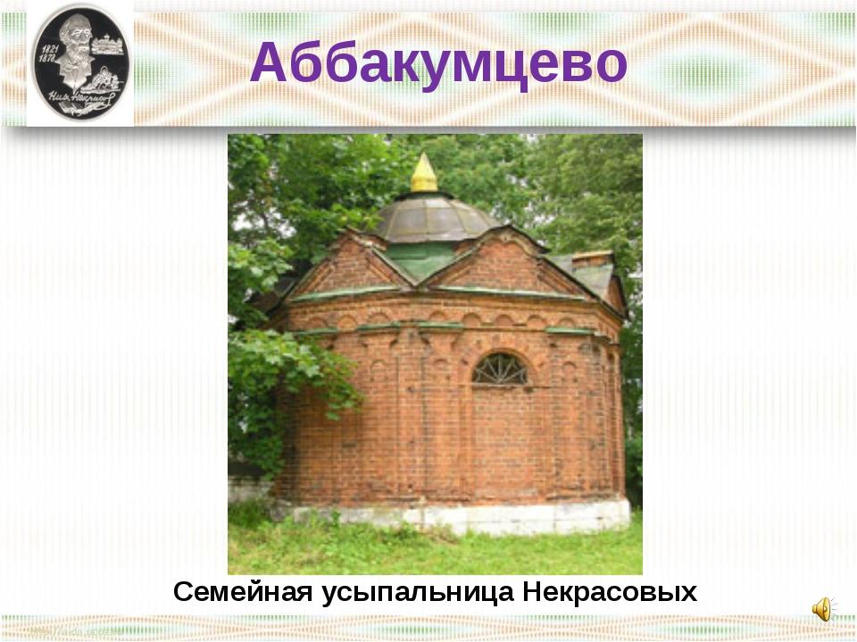 Аббакумцево Семейная усыпальница Некрасовых