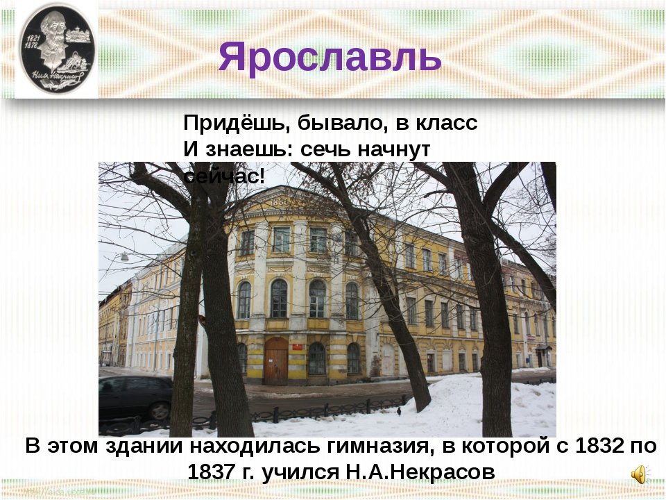 Ярославль В этом здании находилась гимназия, в которой с 1832 по 1837 г. учи...
