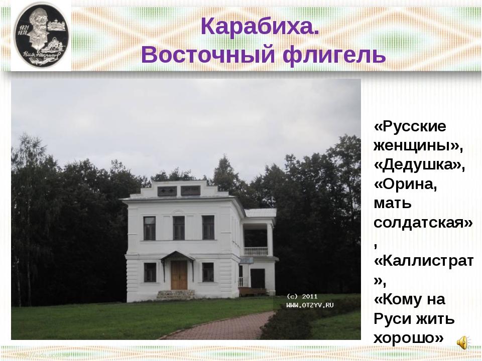 Карабиха. Восточный флигель «Русские женщины», «Дедушка», «Орина, мать солда...
