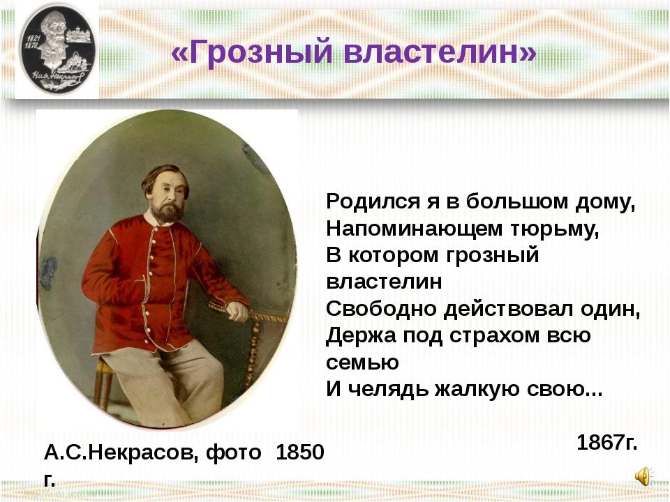 А.С.Некрасов, фото 1850 г. Родился я в большом дому, Напоминающем тюрьму, В...