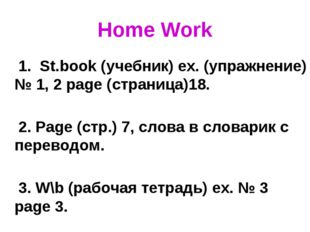 Home Work 1. St.book (учебник) ex. (упражнение) № 1, 2 page (страница)18. 2.
