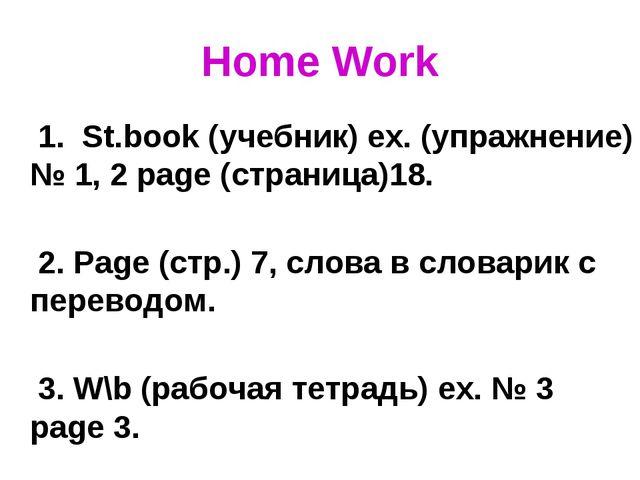 Home Work 1. St.book (учебник) ex. (упражнение) № 1, 2 page (страница)18. 2....