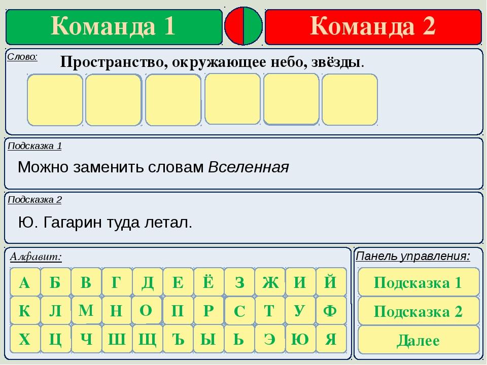 Подсказка 1 Подсказка 2 Можно заменить словам Вселенная Ю. Гагарин туда летал...
