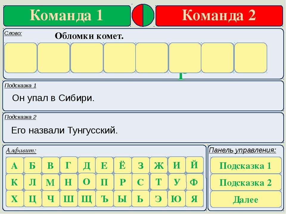Подсказка 1 Подсказка 2 Он упал в Сибири. Его назвали Тунгусский. Обломки ком...