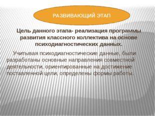 РАЗВИВАЮЩИЙ ЭТАП Цель данного этапа- реализация программы развития классного