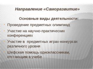 Направление «Саморазвитие» Основные виды деятельности: Проведение предметных