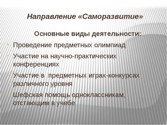 Направление «Саморазвитие» Основные виды деятельности: Проведение предметных...