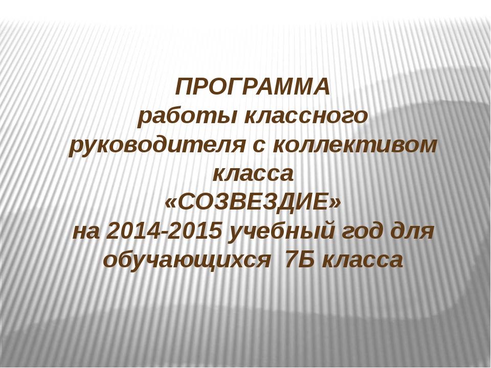 ПРОГРАММА работы классного руководителя с коллективом класса «СОЗВЕЗДИЕ» на 2...