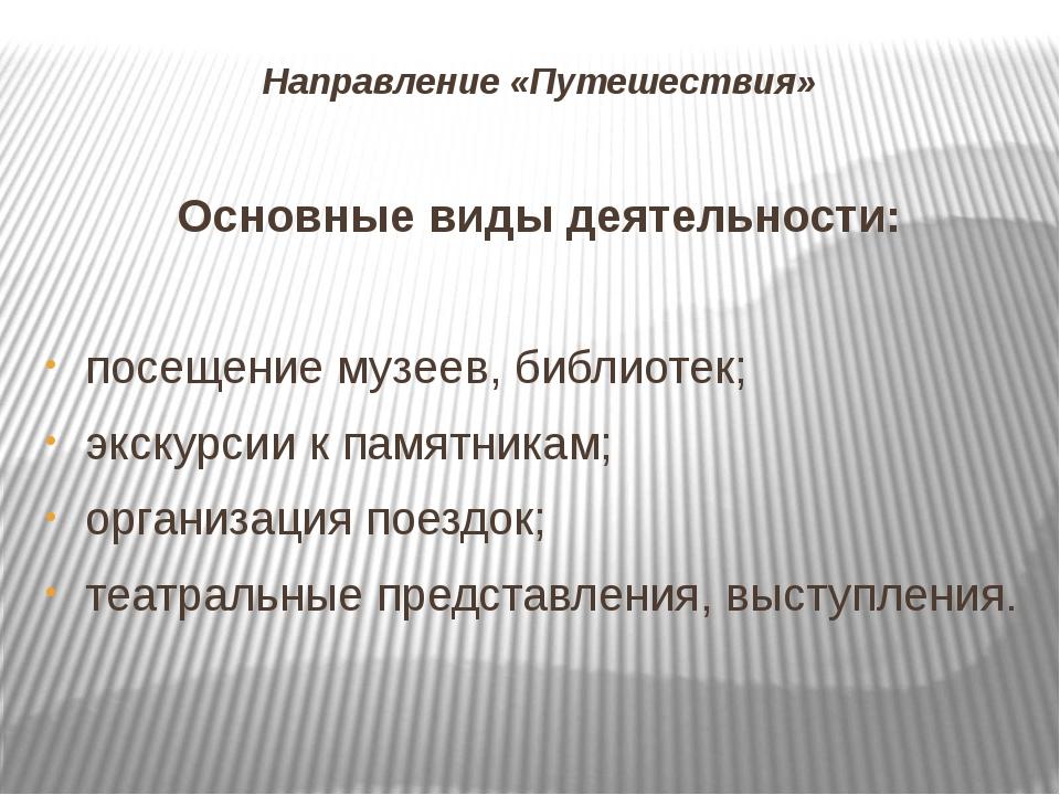 Направление «Путешествия» Основные виды деятельности: посещение музеев, библи...