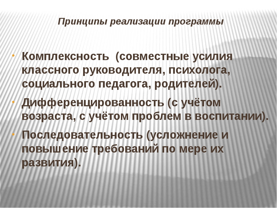 Принципы реализации программы Комплексность (совместные усилия классного руко...