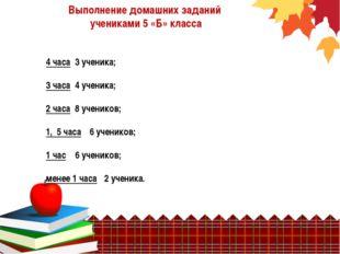 4 часа3 ученика; 3 часа4 ученика; 2 часа8 учеников; 1, 5 часа6