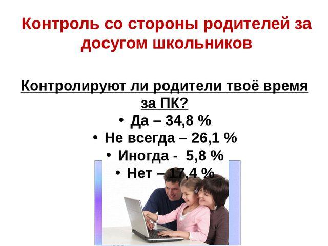 Контроль со стороны родителей за досугом школьников Контролируют ли родители...