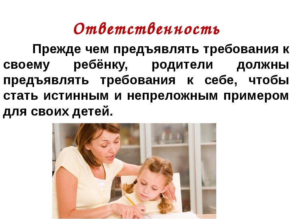 Ответственность Прежде чем предъявлять требования к своему ребёнку, родител...