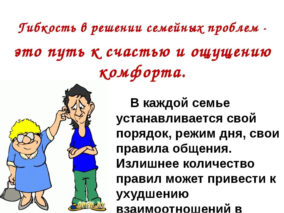 Гибкость в решении семейных проблем - это путь к счастью и ощущению комфорта....
