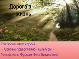 Творческий отчет кружка « Основы православной культуры » Руководитель: Фурман