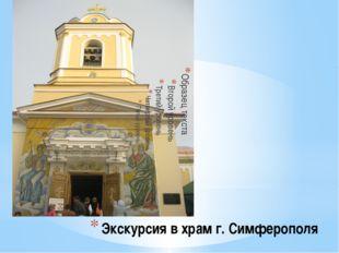 Экскурсия в храм г. Симферополя