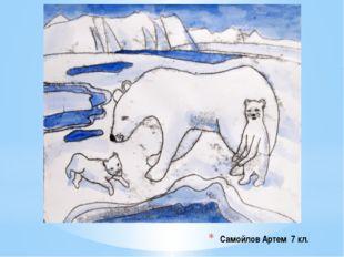 Самойлов Артем 7 кл.
