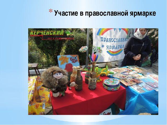 Участие в православной ярмарке