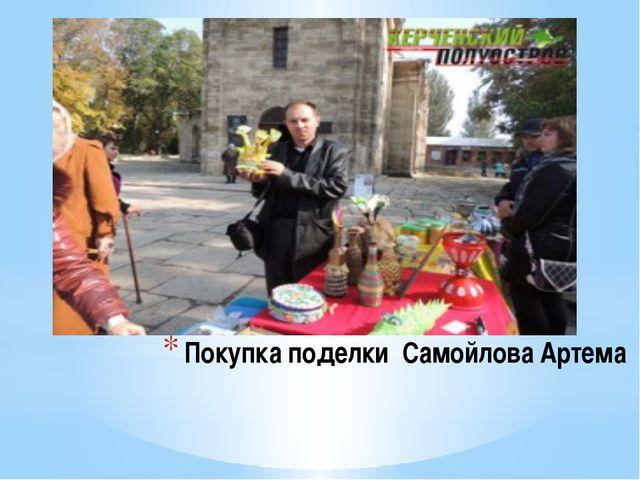 Покупка поделки Самойлова Артема