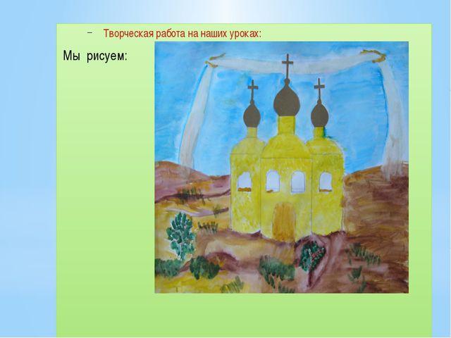 Творческая работа на наших уроках: Мы рисуем: Отрох Андрей 7кл.