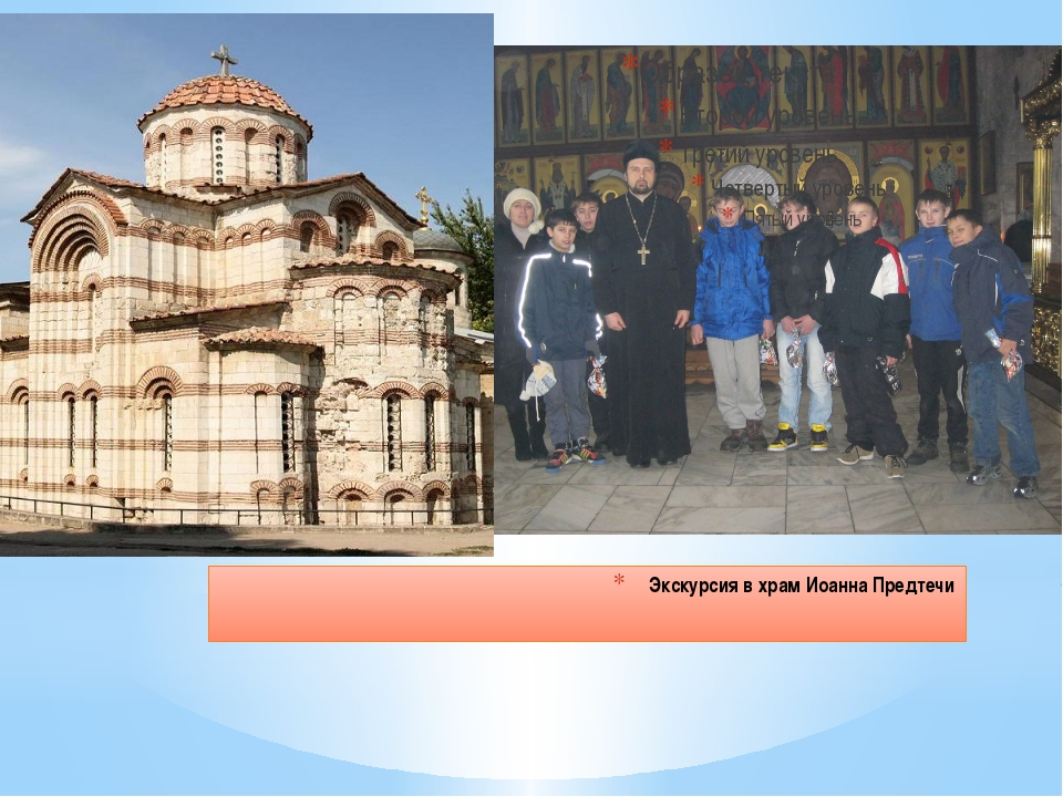 Экскурсия в храм Иоанна Предтечи