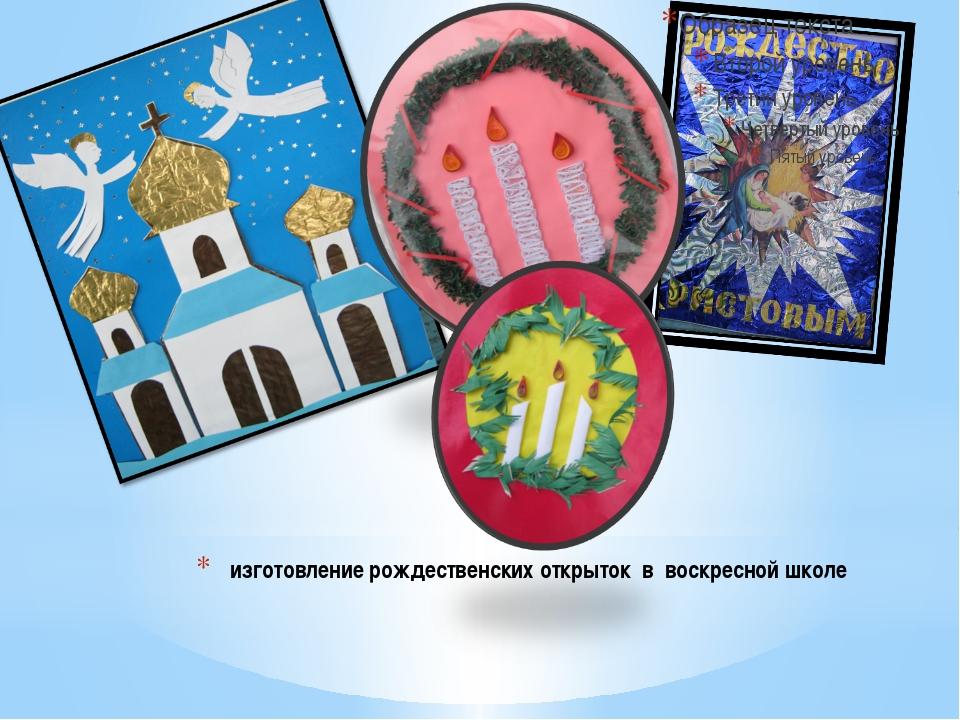 изготовление рождественских открыток в воскресной школе