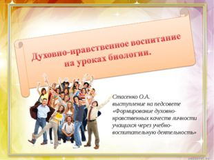 Стасенко О.А. выступление на педсовете «Формирование духовно-нравственных кач