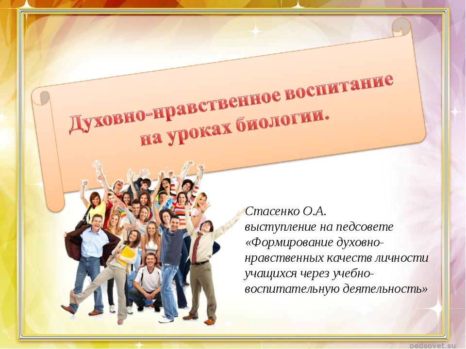 Стасенко О.А. выступление на педсовете «Формирование духовно-нравственных кач...