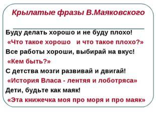Крылатые фразы В.Маяковского Буду делать хорошо и не буду плохо! «Что такое