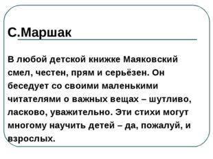 С.Маршак В любой детской книжке Маяковский смел, честен, прям и серьёзен. Он