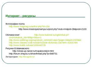 Интернет - ресурсы Фотографии поэта: http://www.magmag.ru/author.php?id=154