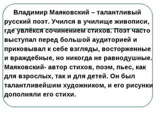 Владимир Маяковский – талантливый русский поэт. Учился в училище живописи, г