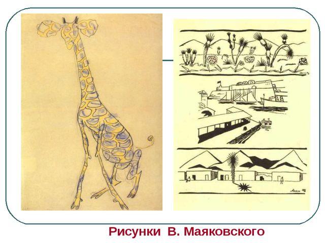 Рисунки В. Маяковского