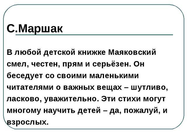 С.Маршак В любой детской книжке Маяковский смел, честен, прям и серьёзен. Он...