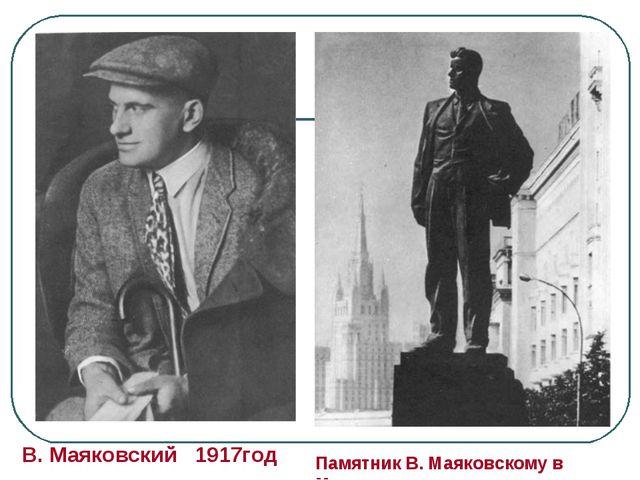 В. Маяковский 1917год Памятник В. Маяковскому в Москве