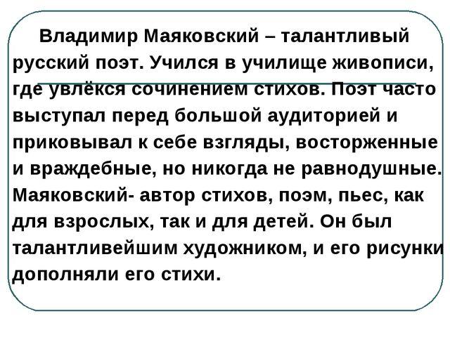Владимир Маяковский – талантливый русский поэт. Учился в училище живописи, г...