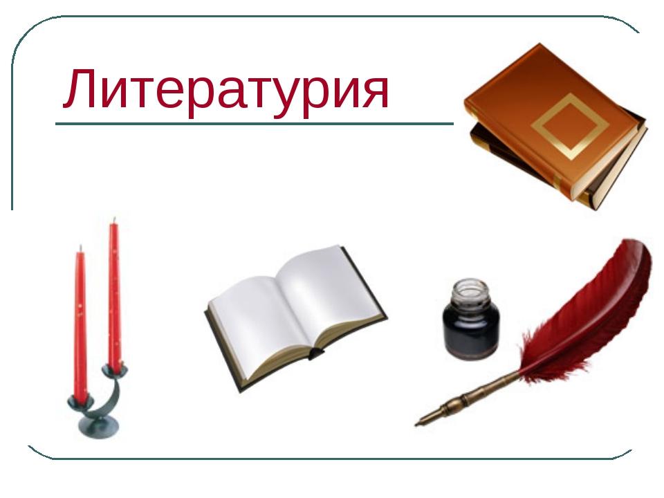 Литературия