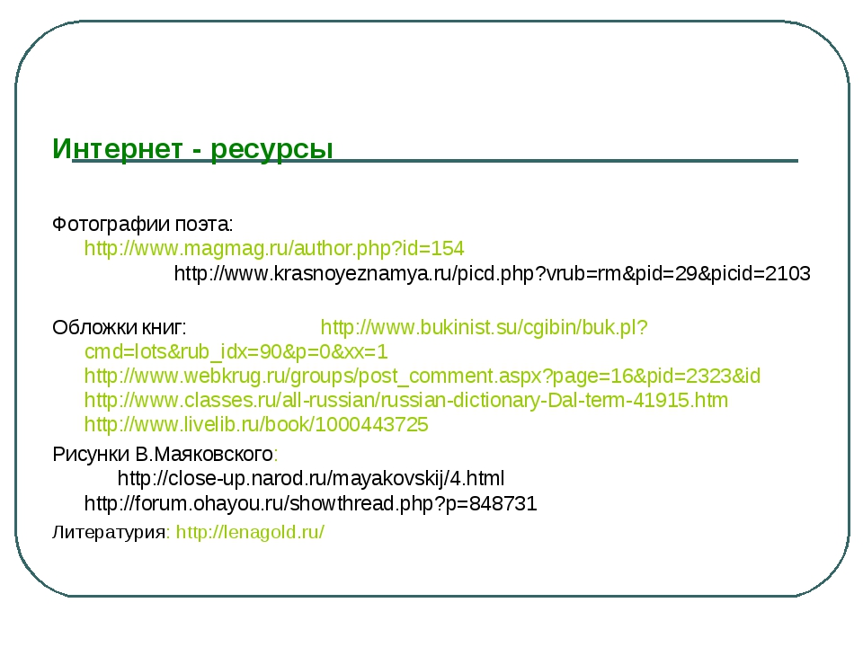 Интернет - ресурсы Фотографии поэта: http://www.magmag.ru/author.php?id=154...