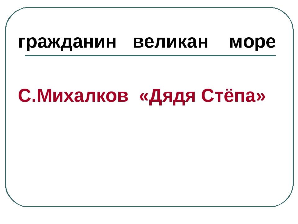 гражданин великан море С.Михалков «Дядя Стёпа»