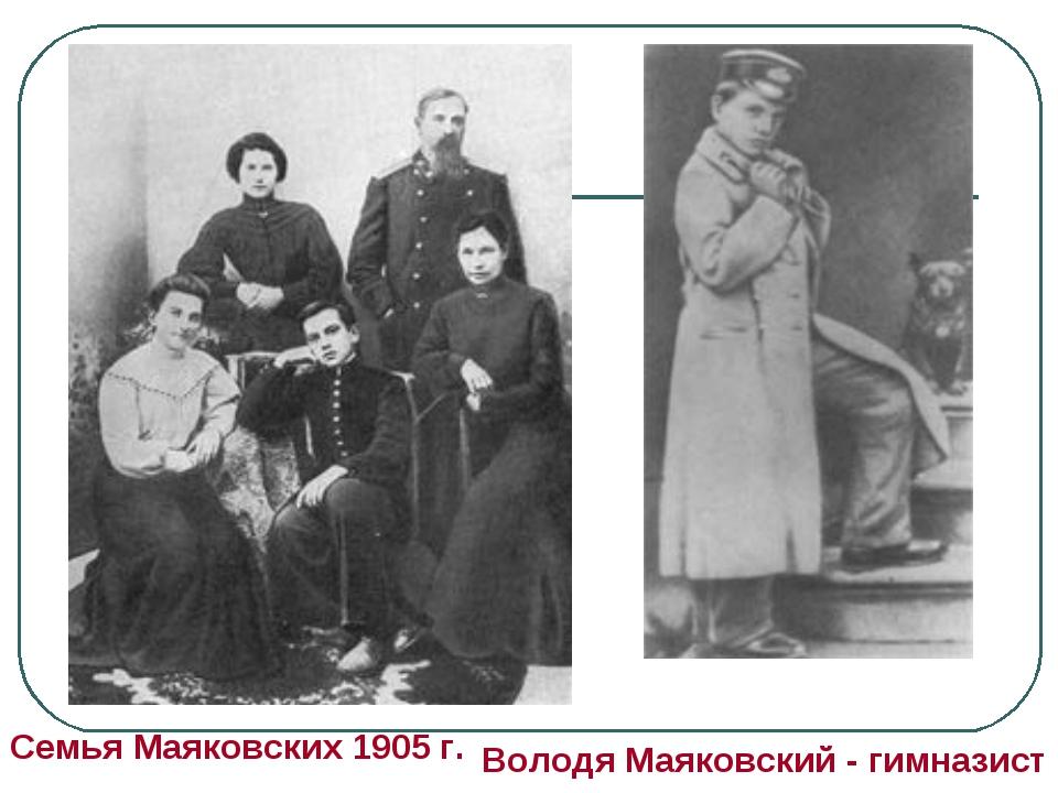 Семья Маяковских 1905 г. Володя Маяковский - гимназист