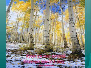 Кроет уж лист золотой Влажную землю в лесу… (А.Н. Майков)