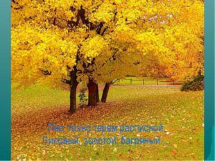Лес, точно терем расписной, Лиловый, золотой, багряный…