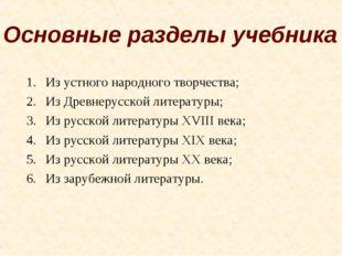Основные разделы учебника Из устного народного творчества; Из Древнерусской л