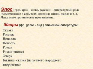 Эпос (греч. epos – слово, рассказ) – литературный род; повествование о событи