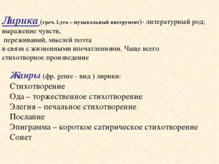 Лирика (греч. Lyra – музыкальный инструмент)- литературный род; выражение чув