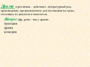Драма (греч.drama – действие)- литературный род, произведение, предназначенно