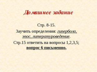Домашнее задание Стр. 8-15. Заучить определения: гипербола, эпос, литературов