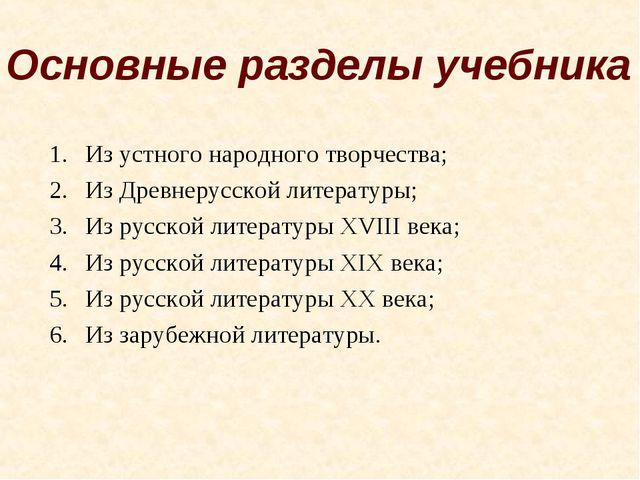 Основные разделы учебника Из устного народного творчества; Из Древнерусской л...