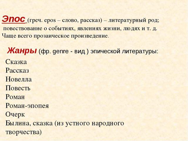 Эпос (греч. epos – слово, рассказ) – литературный род; повествование о событи...